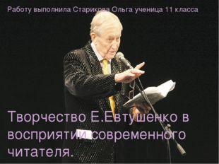 Творчество Е.Евтушенко в восприятии современного читателя Творчество Е.Евтуше