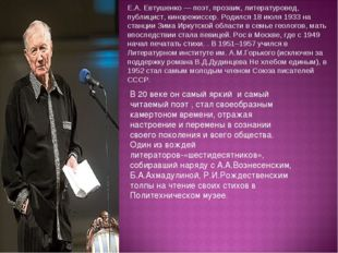 Е.А. Евтушенко — поэт, прозаик, литературовед, публицист, кинорежиссер. Родил