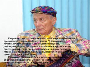 Евтушенко широко известный во всем мире современный русский поэт (переведен