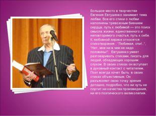 Большое место в творчестве Евгения Евтушенко занимает тема любви. Все его сти