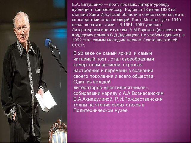 Е.А. Евтушенко — поэт, прозаик, литературовед, публицист, кинорежиссер. Родил...