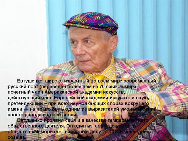 Евтушенко широко известный во всем мире современный русский поэт (переведен...