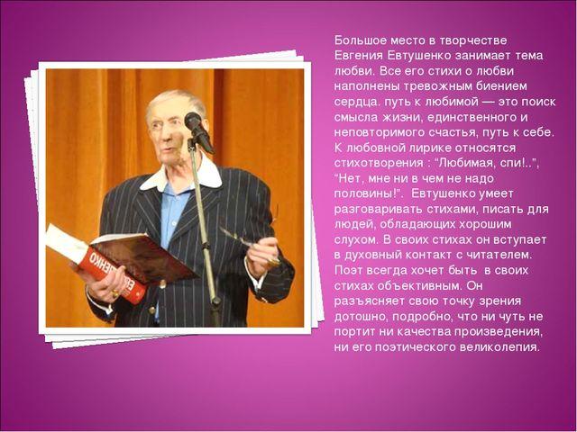 Большое место в творчестве Евгения Евтушенко занимает тема любви. Все его сти...