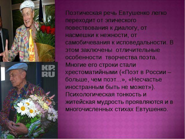 Поэтическая речь Евтушенко легко переходит от эпического повествования к диал...