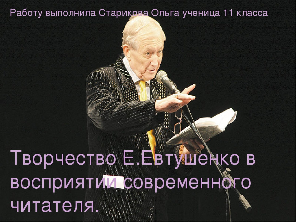 Творчество Е.Евтушенко в восприятии современного читателя Творчество Е.Евтуше...