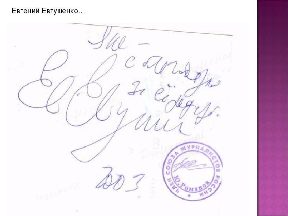Евгений Евтушенко…