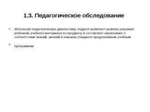 1.3. Педагогическое обследование Используя педагогическую диагностику, педаго
