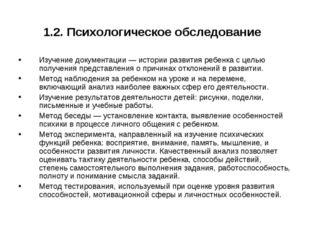 1.2. Психологическое обследование Изучение документации — истории развития ре