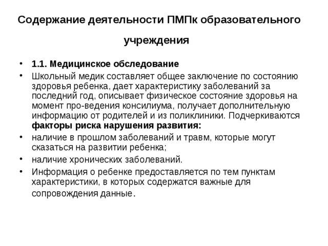 Содержание деятельности ПМПк образовательного учреждения 1.1. Медицинское обс...