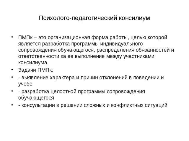 Психолого-педагогический консилиум ПМПк – это организационная форма работы, ц...