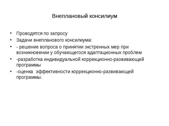 Внеплановый консилиум Проводятся по запросу Задачи внепланового консилиума: -...