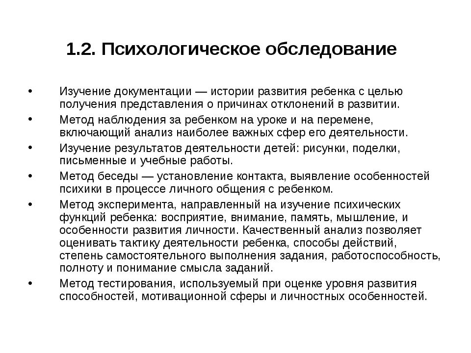 1.2. Психологическое обследование Изучение документации — истории развития ре...