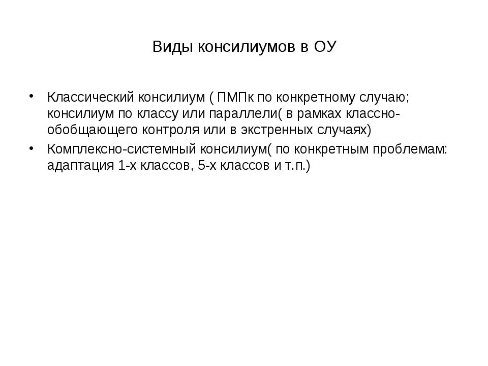 Виды консилиумов в ОУ Классический консилиум ( ПМПк по конкретному случаю; ко...