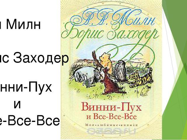 Алан Милн Борис Заходер Винни-Пух и Все-Все-Все