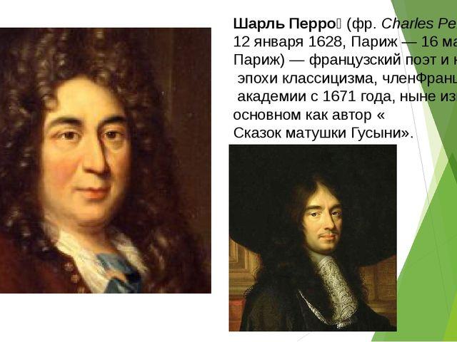 Шарль Перро́(фр.Charles Perrault;12 января1628,Париж—16 мая1703,Париж...