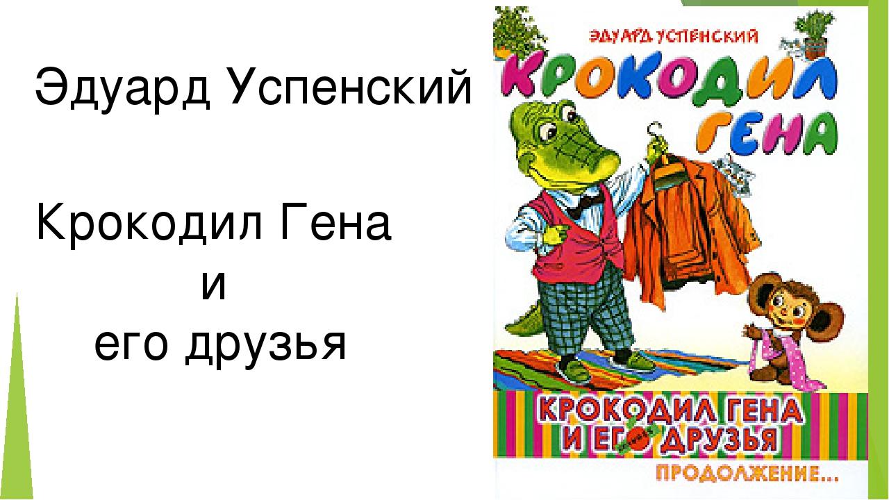 Эдуард Успенский Крокодил Гена и его друзья