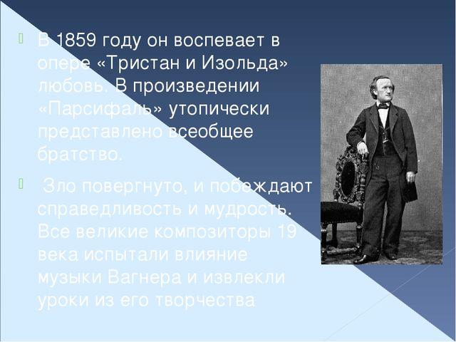 В 1859 году он воспевает в опере «Тристан и Изольда» любовь. В произведении...