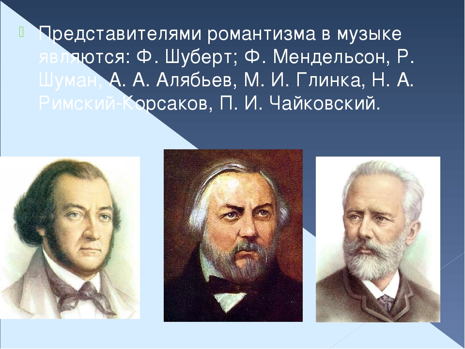 Представителями романтизма в музыке являются: Ф. Шуберт; Ф. Мендельсон, Р. Шу...