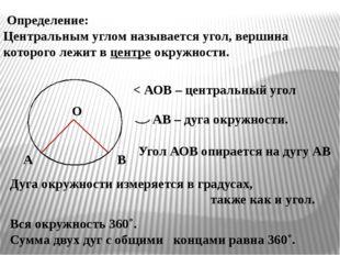 Определение: Центральным углом называется угол, вершина которого лежит в цен