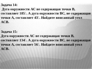 Задача 14: Дуга окружности АС не содержащая точки В, составляет 185⁰. А дуга