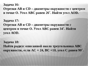 Задача 16: Отрезки АВ и СD – диаметры окружности с центром в точке О. Угол АВ