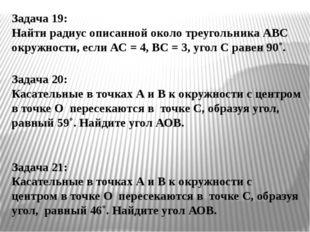 Задача 19: Найти радиус описанной около треугольника АВС окружности, если АС