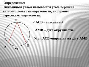 Определение: Вписанным углом называется угол, вершина которого лежит на окру