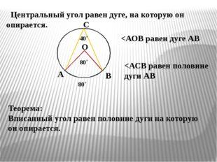 Центральный угол равен дуге, на которую он опирается. О А В