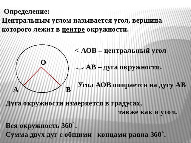 Определение: Центральным углом называется угол, вершина которого лежит в цен...