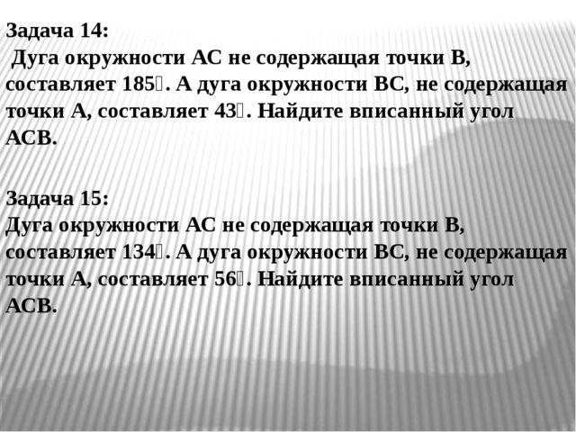 Задача 14: Дуга окружности АС не содержащая точки В, составляет 185⁰. А дуга...