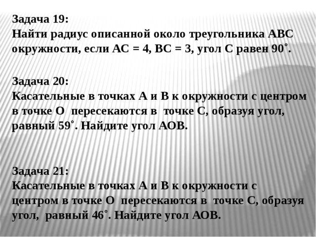 Задача 19: Найти радиус описанной около треугольника АВС окружности, если АС...