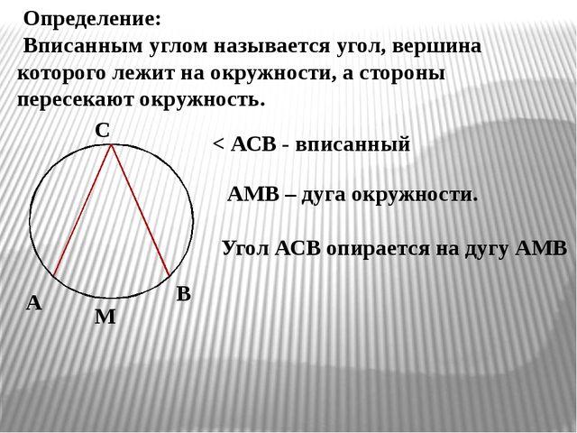 Определение: Вписанным углом называется угол, вершина которого лежит на окру...
