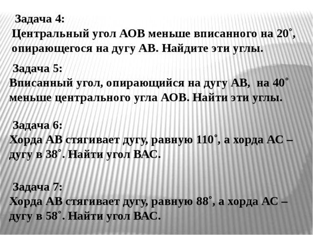 Задача 4: Центральный угол АОВ меньше вписанного на 20˚, опирающегося на дуг...