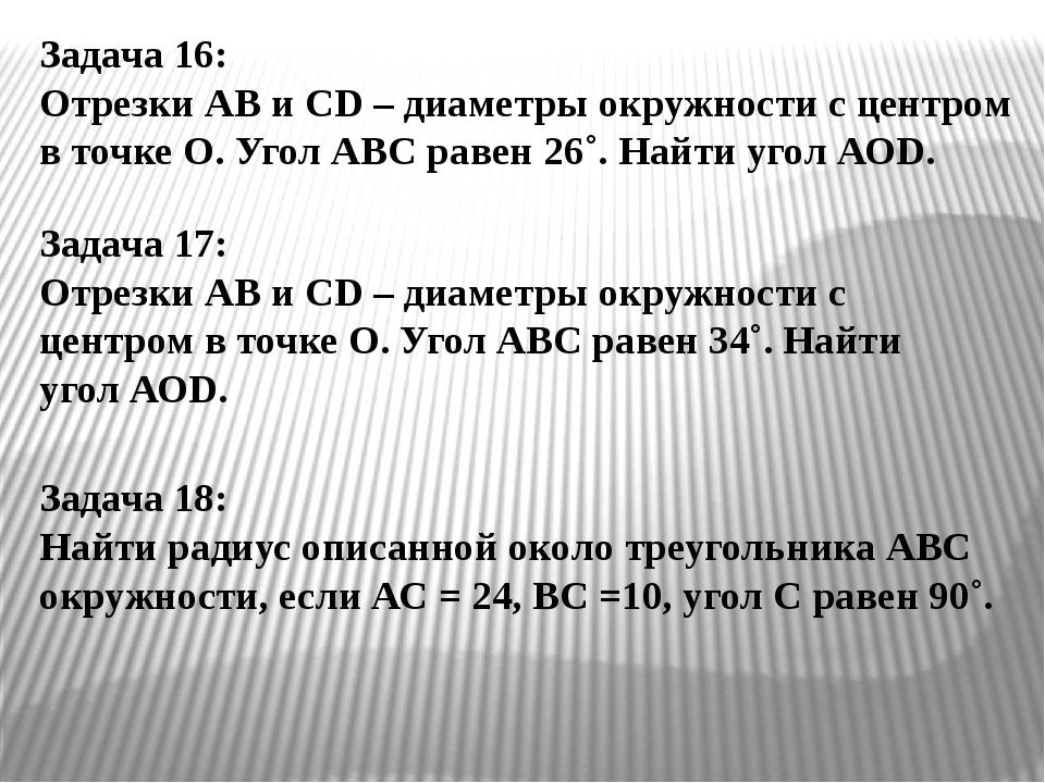 Задача 16: Отрезки АВ и СD – диаметры окружности с центром в точке О. Угол АВ...