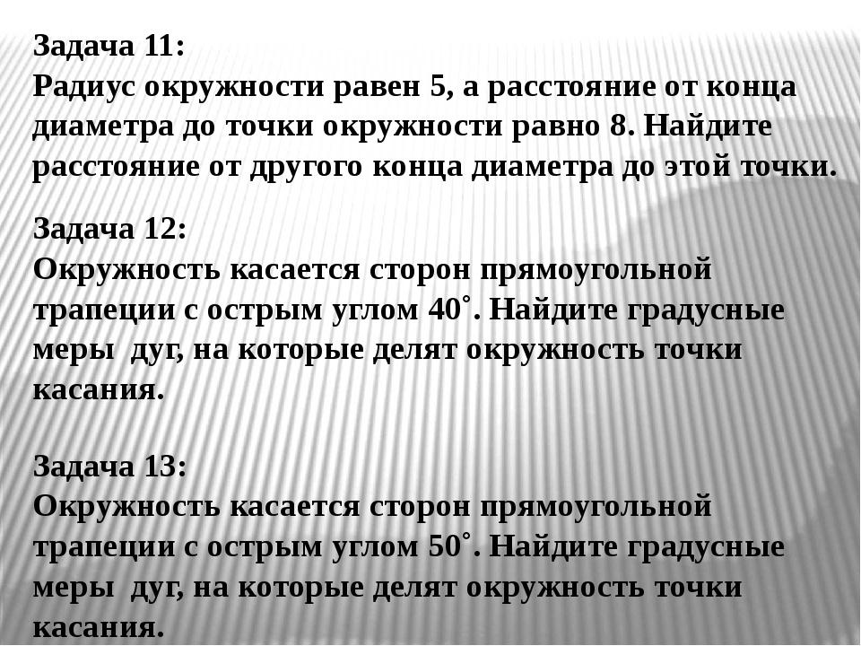 Задача 11: Радиус окружности равен 5, а расстояние от конца диаметра до точки...