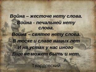 Война – жесточе нету слова. Война - печальней нету слова. Война – святее нету