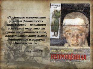 «Посвящаю малолетним узникам фашистских концлагерей – погибшим и живым – тем