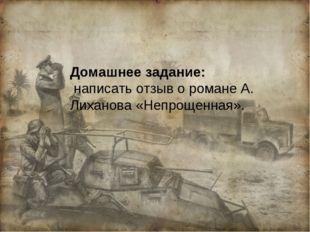 Домашнее задание: написать отзыв о романе А. Лиханова «Непрощенная».