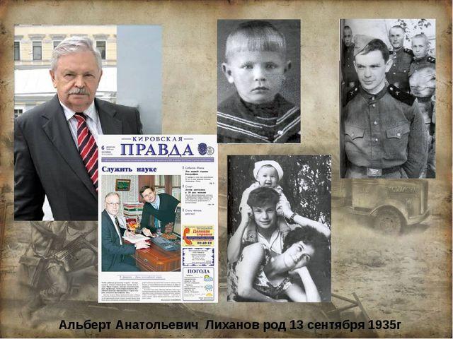 Альберт Анатольевич Лиханов род 13 сентября 1935г