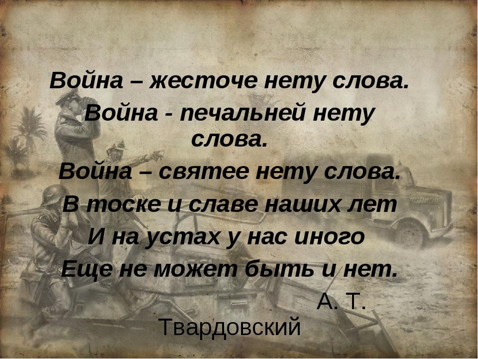 Война – жесточе нету слова. Война - печальней нету слова. Война – святее нету...
