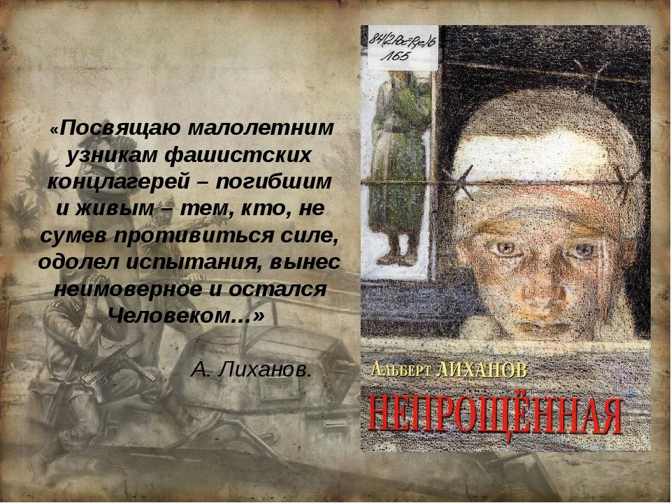 «Посвящаю малолетним узникам фашистских концлагерей – погибшим и живым – тем...