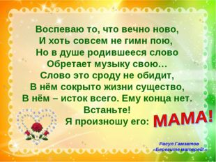 Расул Гамзатов «Берегите матерей!» Воспеваю то, что вечно ново, И хоть совсем
