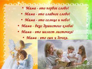 Мама - это первое слово! Мама - это главное слово! Мама - это солнце и небо!
