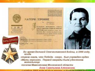 Во время Великой Отечественной Войны, в 1944 году, когда страна знала, что П