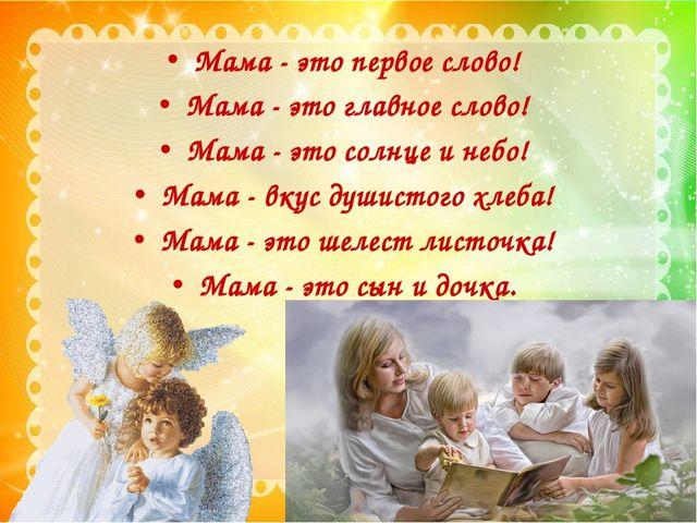 Мама - это первое слово! Мама - это главное слово! Мама - это солнце и небо!...