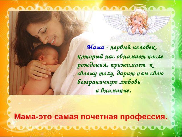 Мама - первый человек, который нас обнимает после рождения, прижимает к свое...
