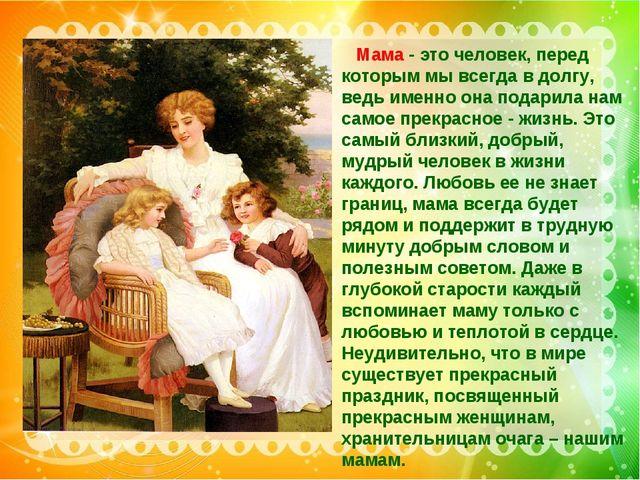 Мама - это человек, перед которым мы всегда в долгу, ведь именно она подарил...