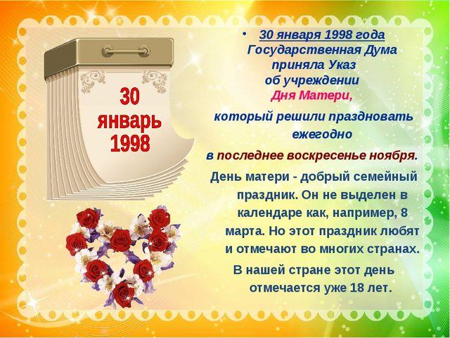 30 января 1998 года Государственная Дума приняла Указ об учреждении Дня Матер...