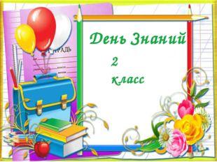 День Знаний 2 класс