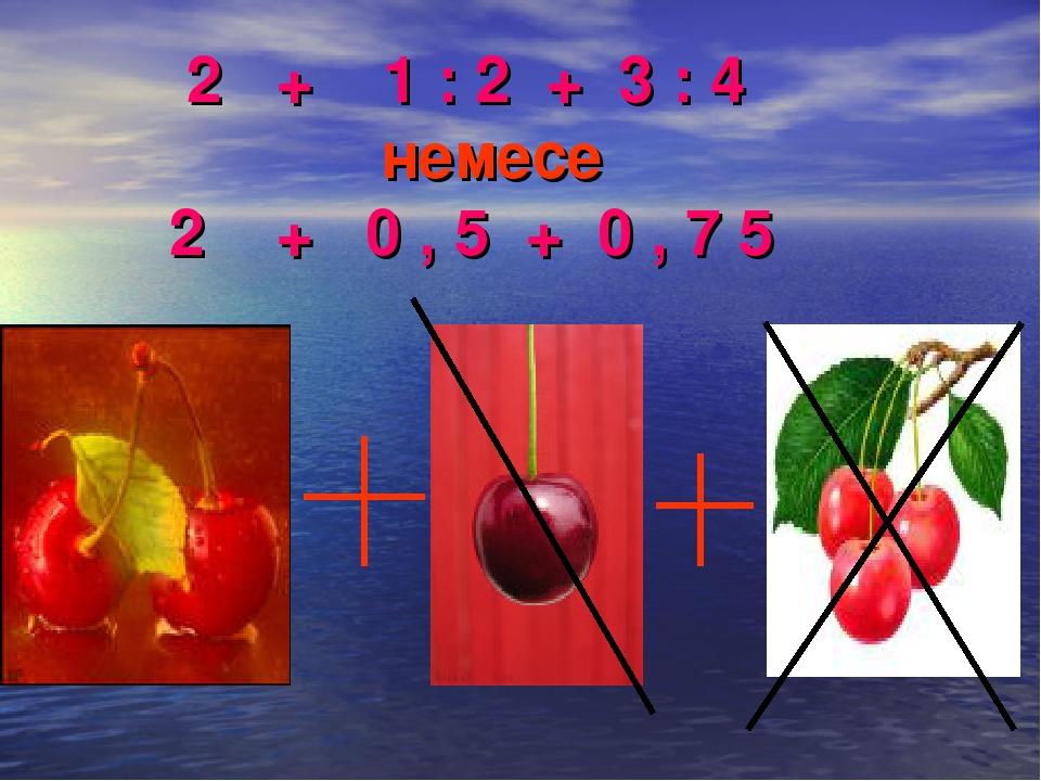 2 + 1 : 2 + 3 : 4 немесе 2 + 0 , 5 + 0 , 7 5